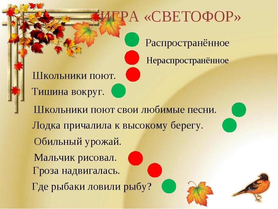 ИГРА «СВЕТОФОР» Распространённое Нераспространённое Школьники поют. Тишина во...