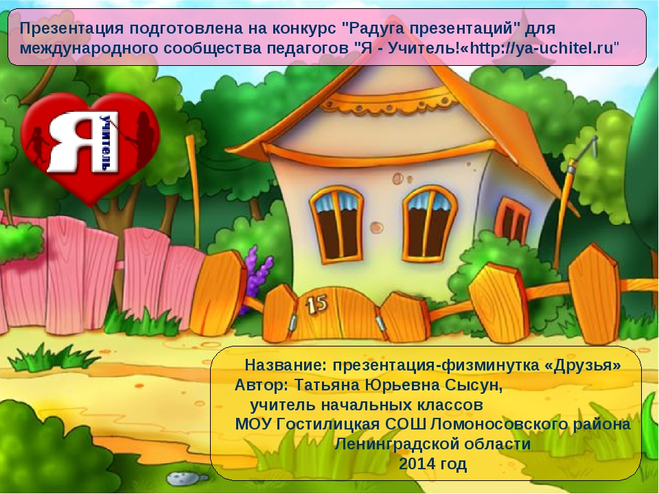 Название: презентация-физминутка «Друзья» Автор: Татьяна Юрьевна Сысун, учите...