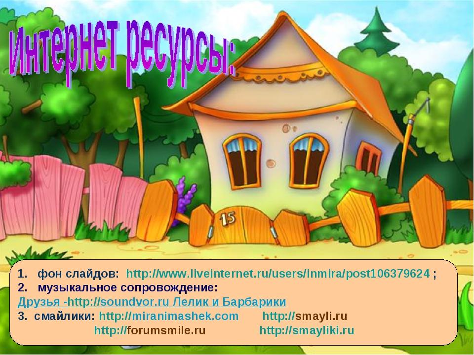 1. фон слайдов: http://www.liveinternet.ru/users/inmira/post106379624 ; 2. му...
