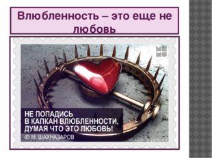 Влюбленность – это еще не любовь