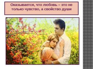 Оказывается, что любовь – это не только чувство, а свойство души