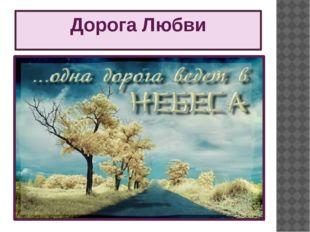 Дорога Любви
