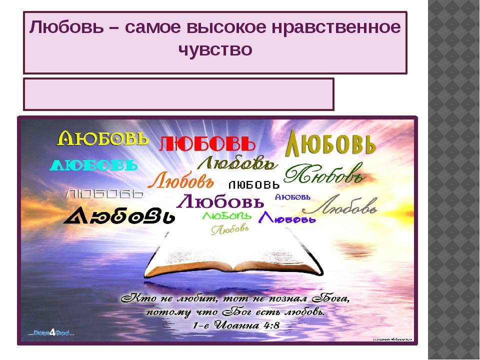 """Любовь – самое высокое нравственное чувство Больше-Ломовисский филиал МБОУ """"П..."""