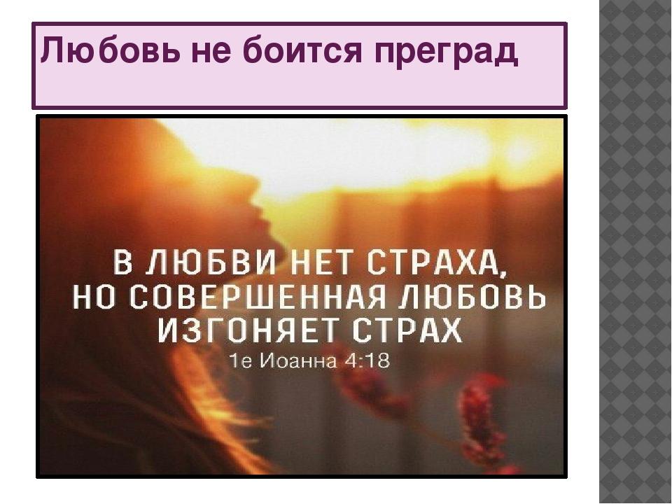 Любовь не боится преград