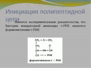 Инициация полипептидной цепи В результате образовалась 70S рибосома готовая
