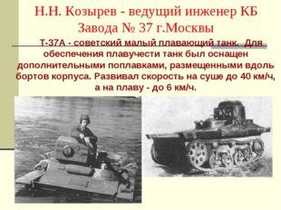 Т-37А - советский малый плавающий танк. Для обеспечения плавучести танк был