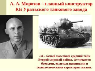 T-34 - самый массовый средний танк Второй мировой войны. Отличается боевыми,