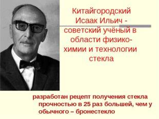 Китайгородский ИсаакИльич- советскийучёныйв областифизико-химииитехно