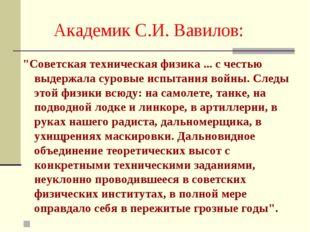 """Академик С.И. Вавилов: """"Советская техническая физика ... с честью выдержала с"""