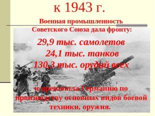 к 1943 г. Военная промышленность Советского Союза дала фронту: 29,9 тыс. само