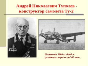 Андрей Николаевич Туполев - конструктор самолета Ту-2 Поднимает 3000 кг бомб