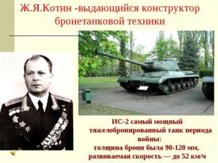 Ж.Я.Котин -выдающийся конструктор бронетанковой техники ИС-2 самый мощный тяж