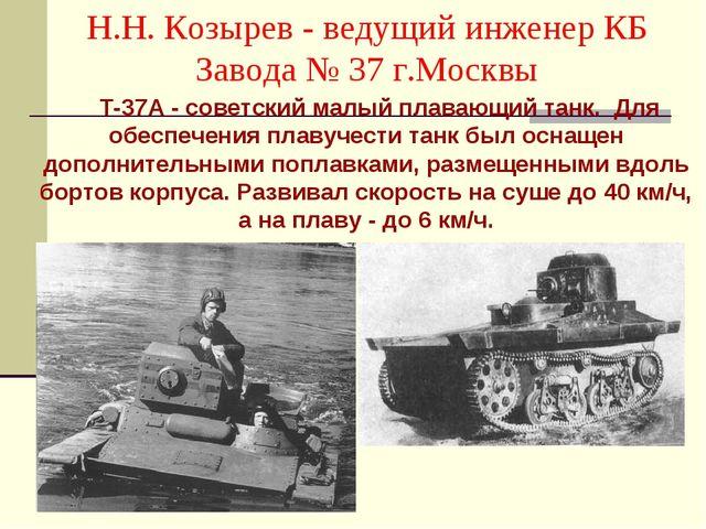 Т-37А - советский малый плавающий танк. Для обеспечения плавучести танк был...