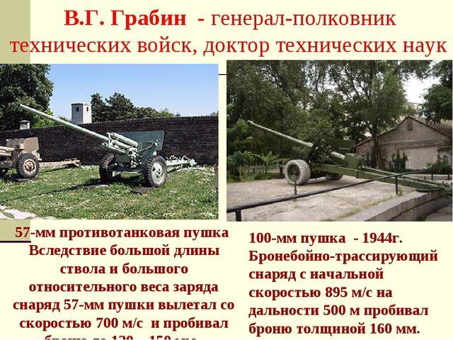 В.Г. Грабин - генерал-полковник технических войск, доктор технических наук 5...