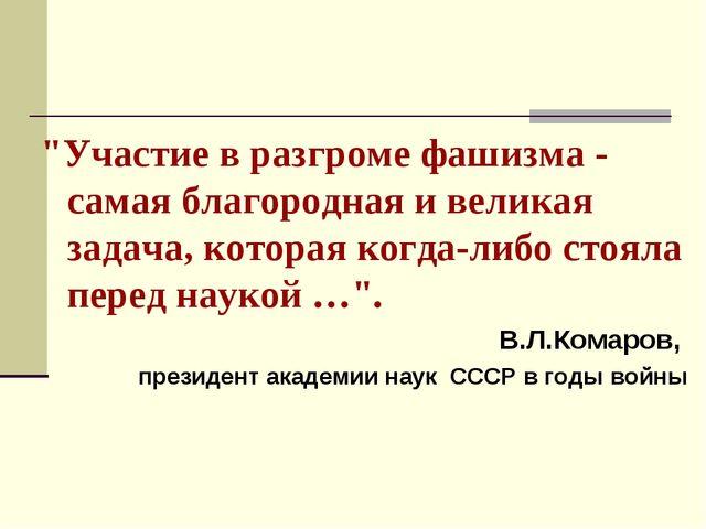 """""""Участие в разгроме фашизма - самая благородная и великая задача, которая ког..."""