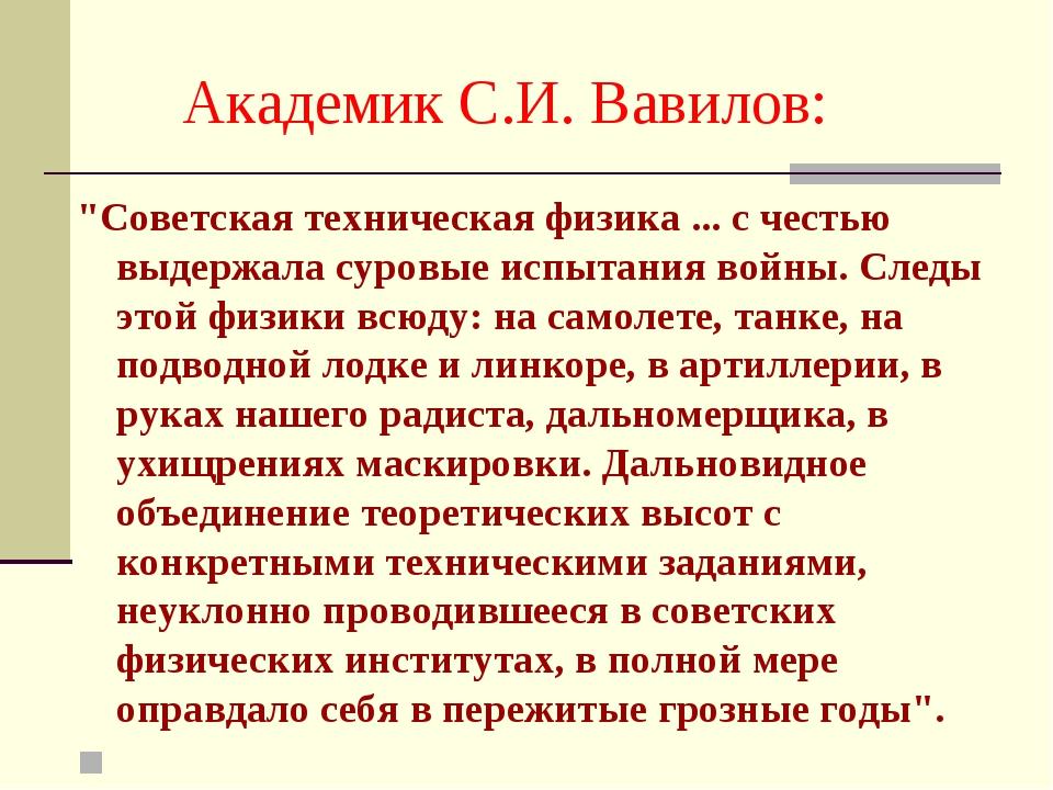 """Академик С.И. Вавилов: """"Советская техническая физика ... с честью выдержала с..."""