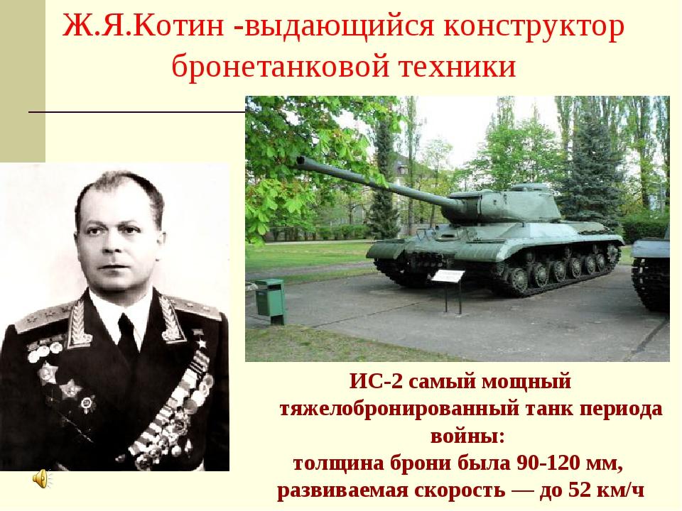Ж.Я.Котин -выдающийся конструктор бронетанковой техники ИС-2 самый мощный тяж...
