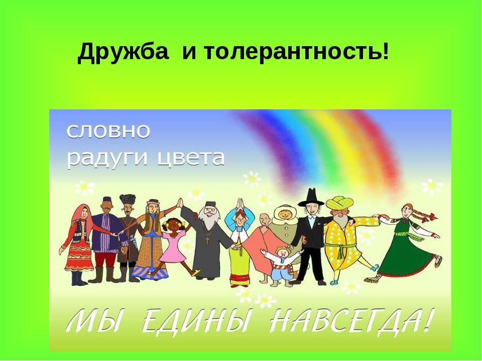 Дружба и толерантность!