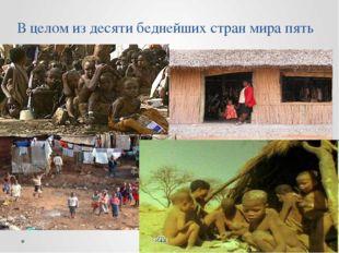 В целом из десяти беднейших стран мира пять находится в Восточной Африке.