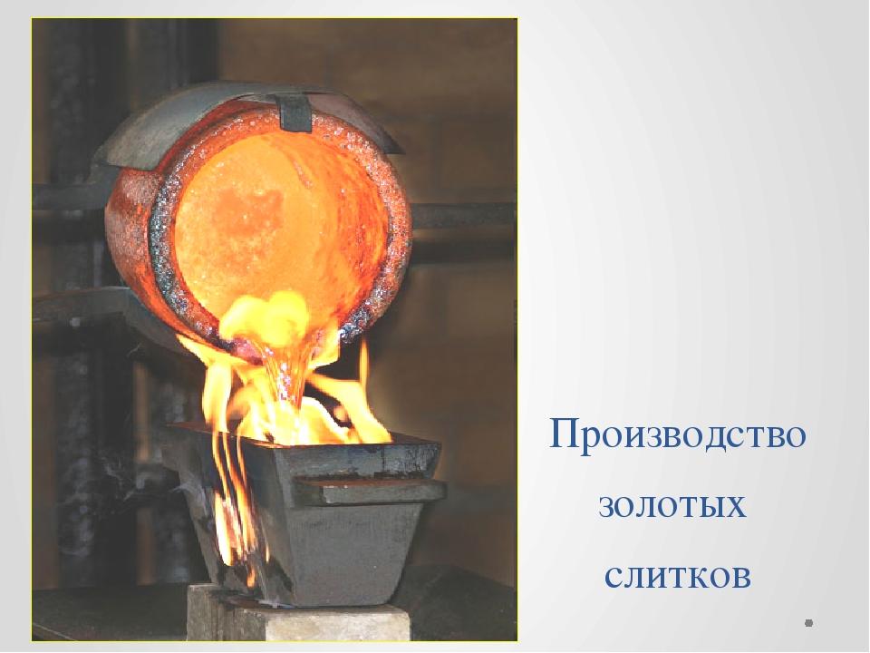 Производство золотых слитков