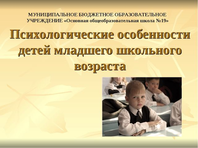 Психологические особенности детей младшего школьного возраста МУНИЦИПАЛЬНОЕ Б...