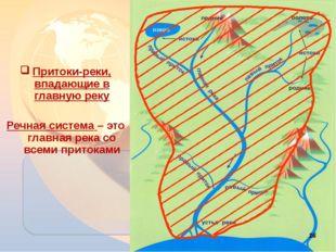 Притоки-реки, впадающие в главную реку Речная система – это главная река со