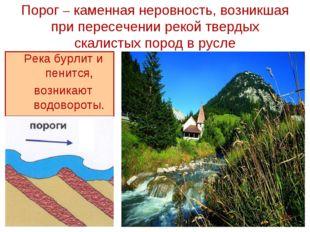 Порог – каменная неровность, возникшая при пересечении рекой твердых скалисты