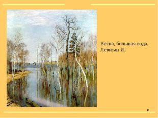 Весна, большая вода. Левитан И. *