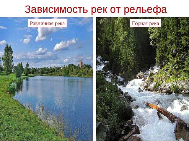Зависимость рек от рельефа * Равнинная река Горная река *
