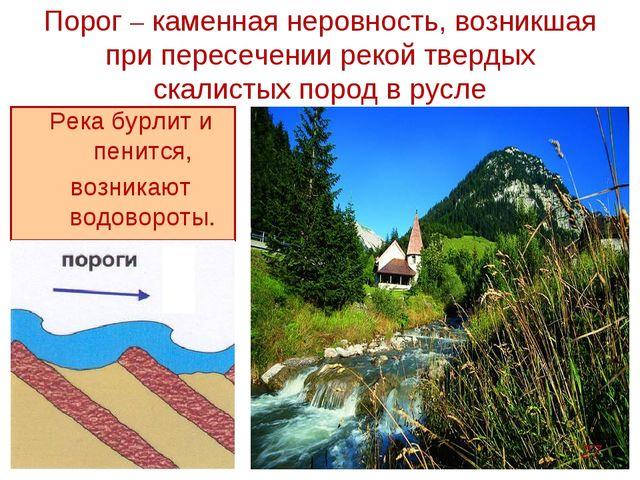 Порог – каменная неровность, возникшая при пересечении рекой твердых скалисты...