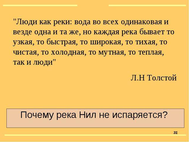 """""""Люди как реки: вода во всех одинаковая и везде одна и та же, но каждая река..."""