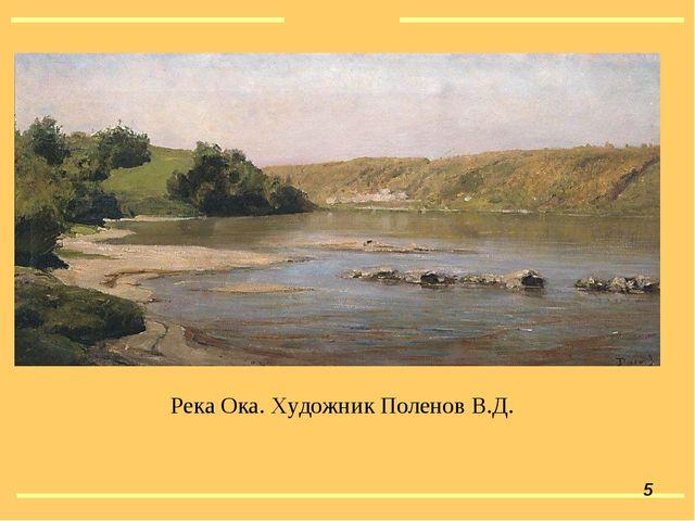 Река Ока. Художник Поленов В.Д. *