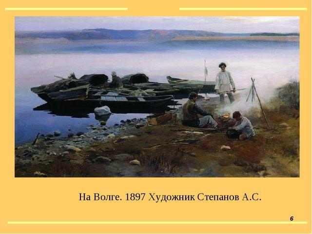 На Волге. 1897 Художник Степанов А.С. *