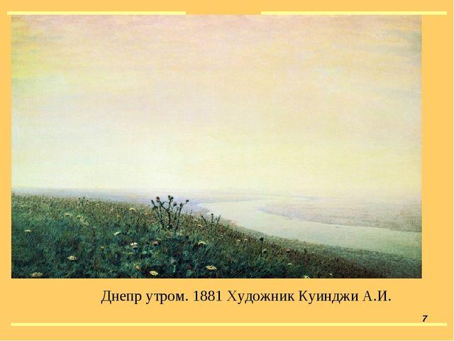 Днепр утром. 1881 Художник Куинджи А.И. *