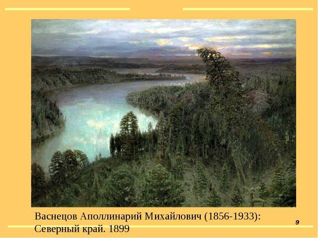 Васнецов Аполлинарий Михайлович (1856-1933): Северный край. 1899 *