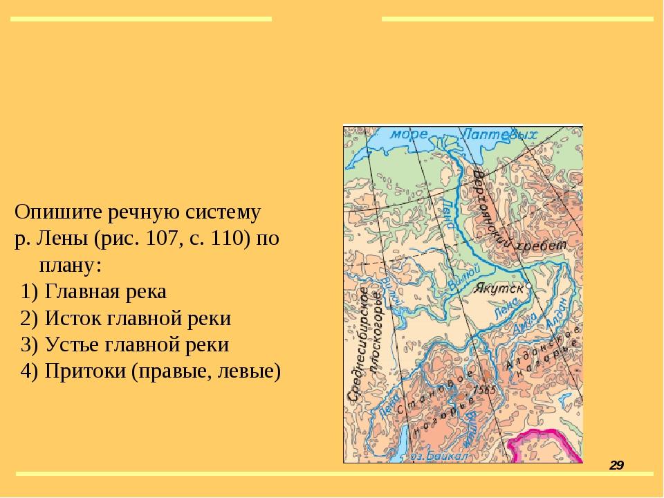 Опишите речную систему р. Лены (рис. 107, с. 110) по плану: 1) Главная река 2...
