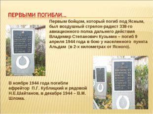 Первым бойцом, который погиб под Ясным, был воздушный стрелок-радист 338-го а