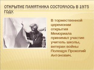В торжественной церемонии открытия Мемориала принимал участие учитель школы,