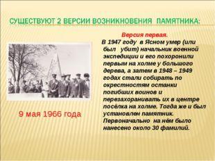 Версия первая. В 1947 году в Ясном умер (или был убит) начальник военной экс
