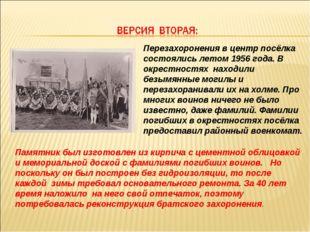 Перезахоронения в центр посёлка состоялись летом 1956 года. В окрестностях на