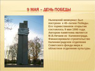 Нынешний мемориал был построен к 45–летию Победы. Его торжественное открытие