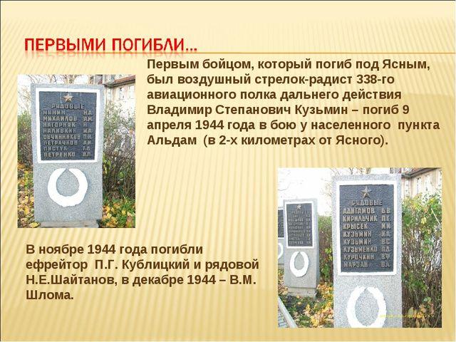Первым бойцом, который погиб под Ясным, был воздушный стрелок-радист 338-го а...