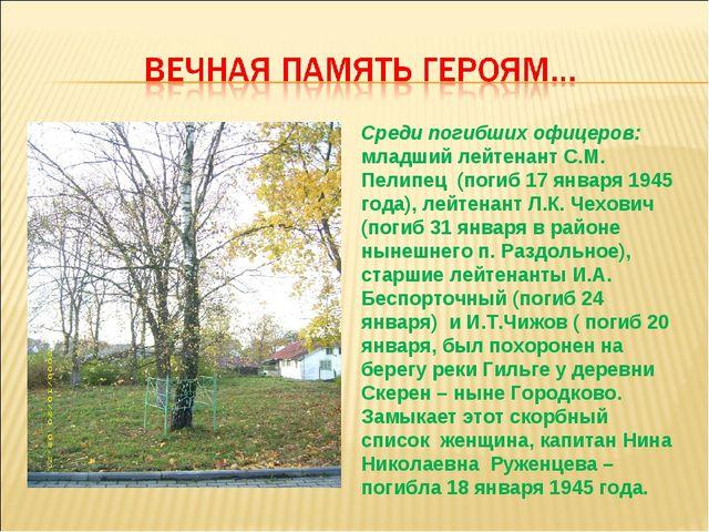 Среди погибших офицеров: младший лейтенант С.М. Пелипец (погиб 17 января 1945...