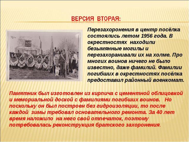 Перезахоронения в центр посёлка состоялись летом 1956 года. В окрестностях на...