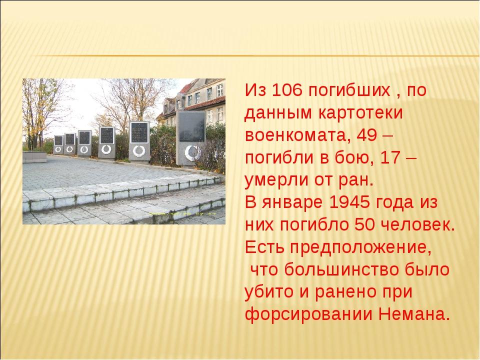 Из 106 погибших , по данным картотеки военкомата, 49 – погибли в бою, 17 – ум...