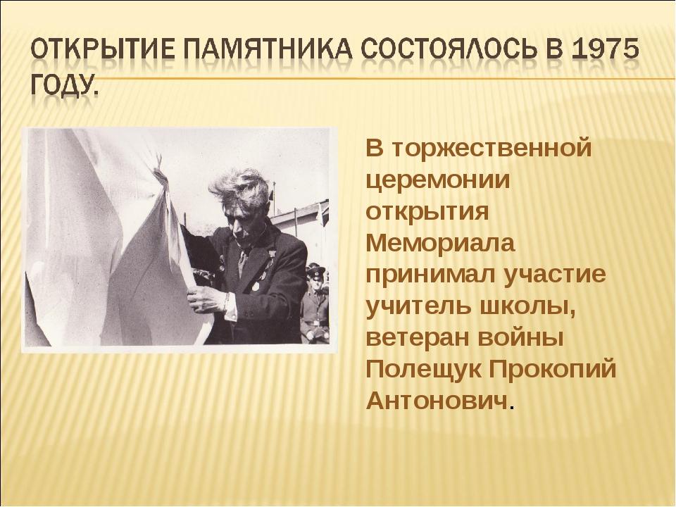 В торжественной церемонии открытия Мемориала принимал участие учитель школы,...