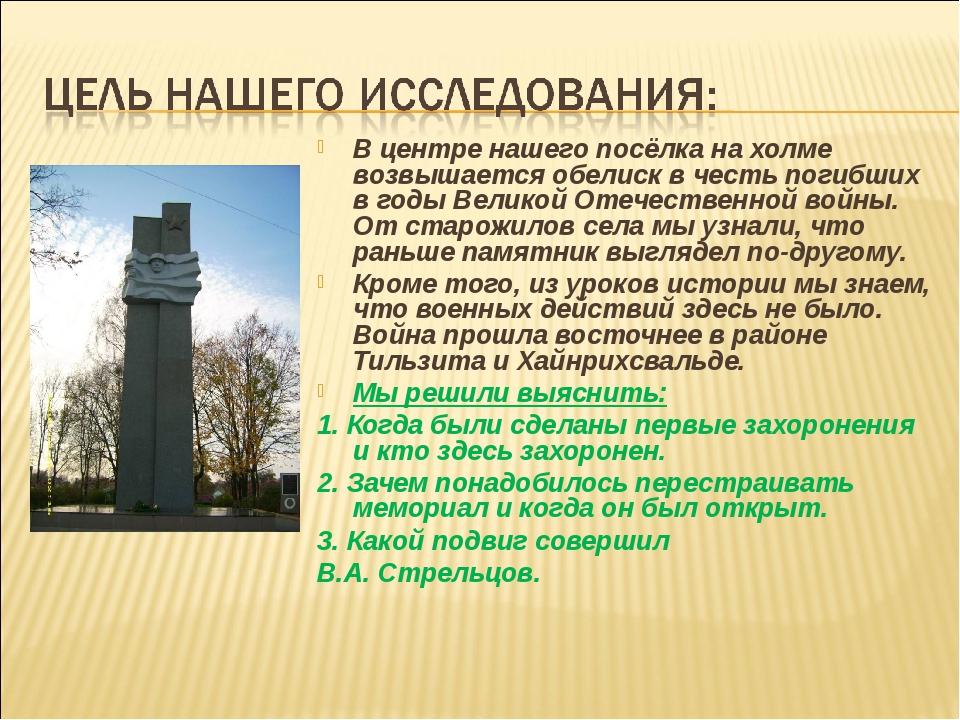 В центре нашего посёлка на холме возвышается обелиск в честь погибших в годы...