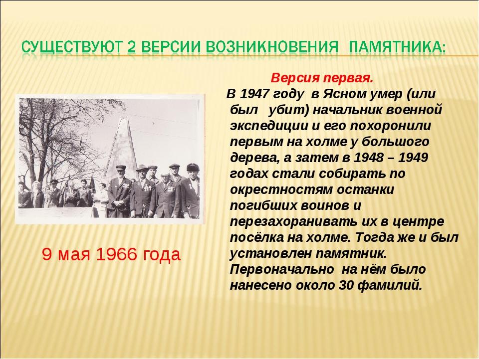 Версия первая. В 1947 году в Ясном умер (или был убит) начальник военной экс...