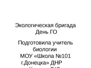 Экологическая бригада День ГО Подготовила учитель биологии МОУ «Школа №101 г.
