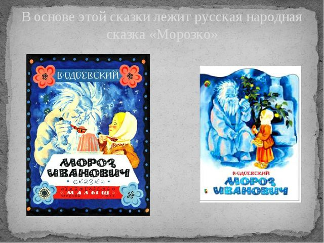 В основе этой сказки лежит русская народная сказка «Морозко»